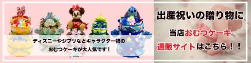おむつケーキ.com 当店おむつケーキのネットショップです。出産祝いの贈り物に。ディズニーやジブリなどキャラクター物のおむつケーキが人気!カードレス決済のPaidy後払いもご利用いただけます。